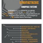 ilektrologos-athina