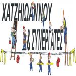 ΧΑΤΖΗΙΩΑΝΝΟΥ & ΣΥΝΕΡΓΑΤΕΣ