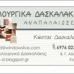 Δασκαλακης Κων/νος
