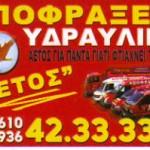AETOS SERVICE