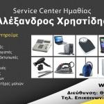 SERVICE CENTER ΗΜΑΘΙΑΣ ΑΛΕΞΑΝΔΡΟΣ ΧΡΗΣΤΙΔΗΣ