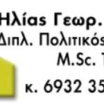 Τεχνικό Γραφείο Ηλίας Ντεκελές