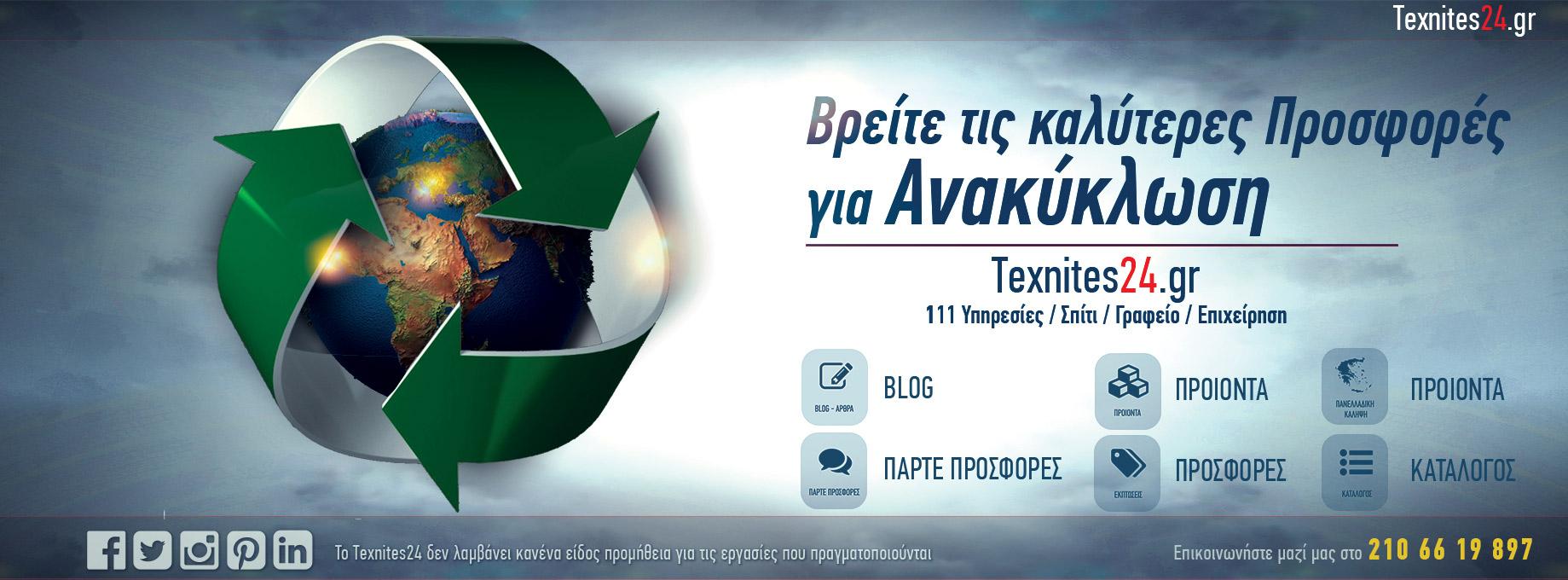 Ανακύκλωση, Συσκευών, Συσκευασιών, Μέταλλων, Πλαστικών Texnites24