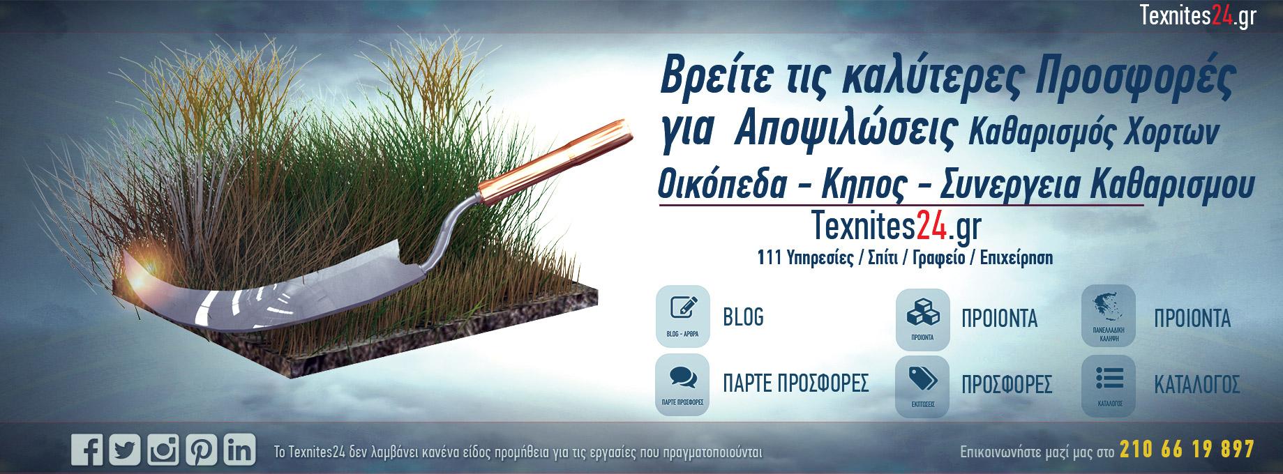 Αποψίλωση, Καθαρισμός Οικοπέδων, Κήπων, Κοπή Χόρτων Texnites24