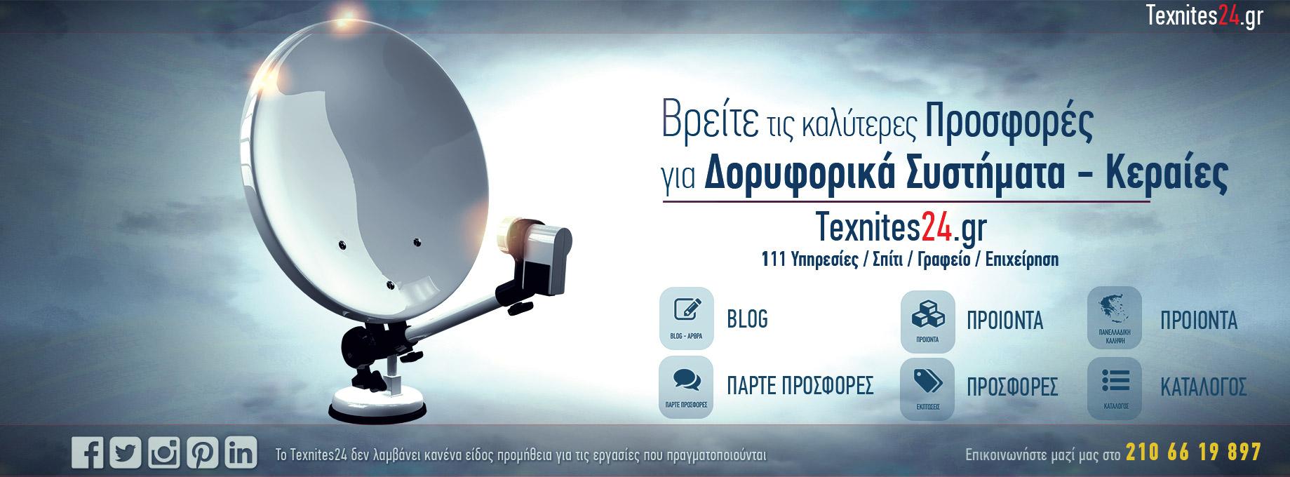 Δορυφορικά Συστήματα texnites24