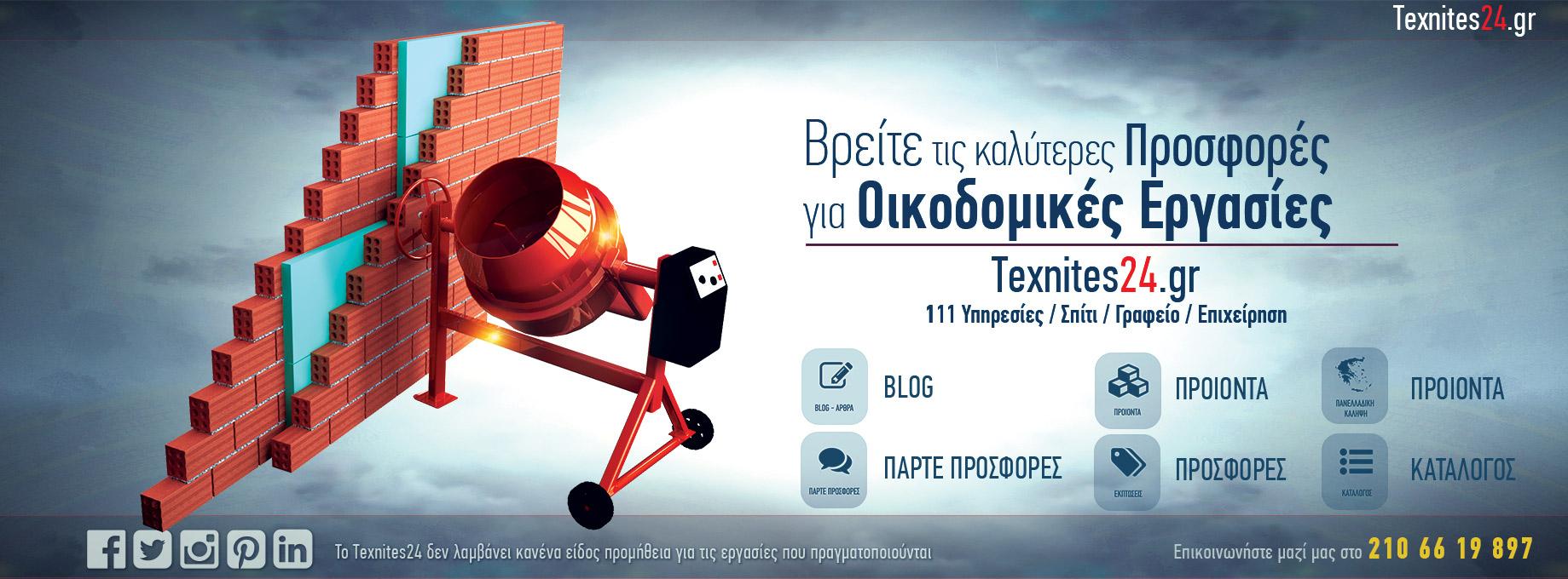 Οικοδομικές Εργασίες, Κατασκευές, Χτίστες, Εργάτες