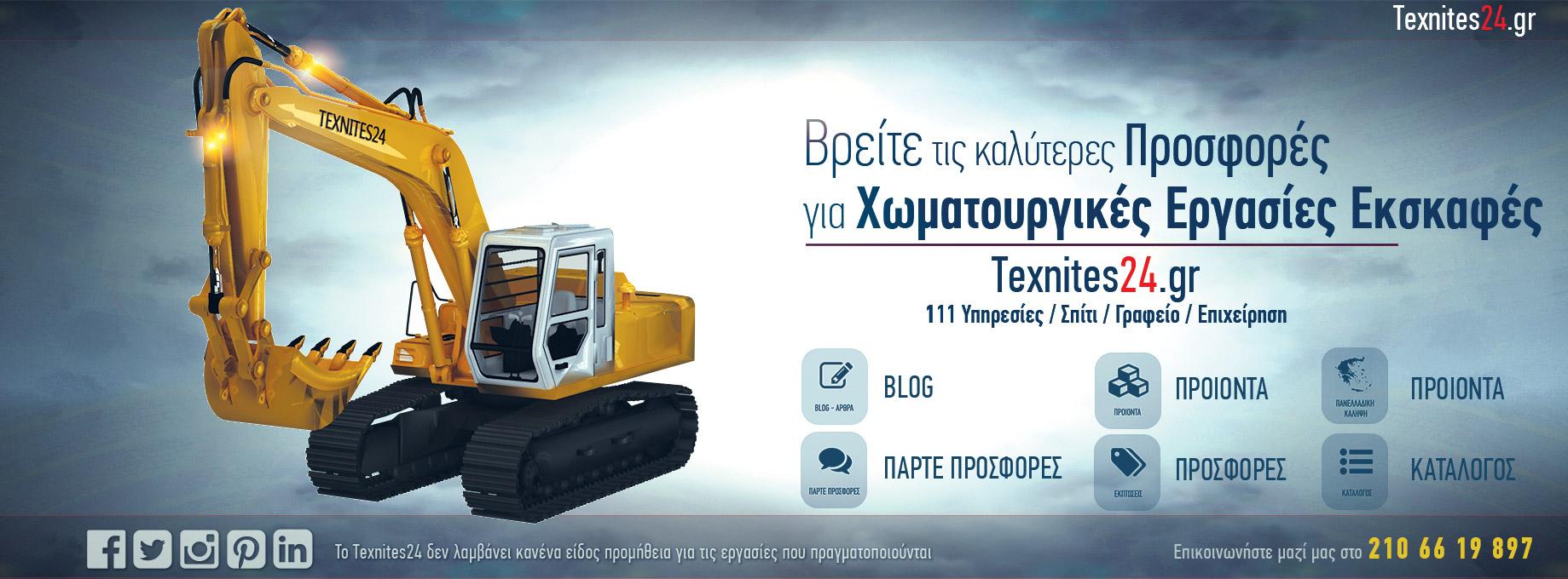 Χωματουργικές Εργασίες Εκσκαφές  Texnites 24