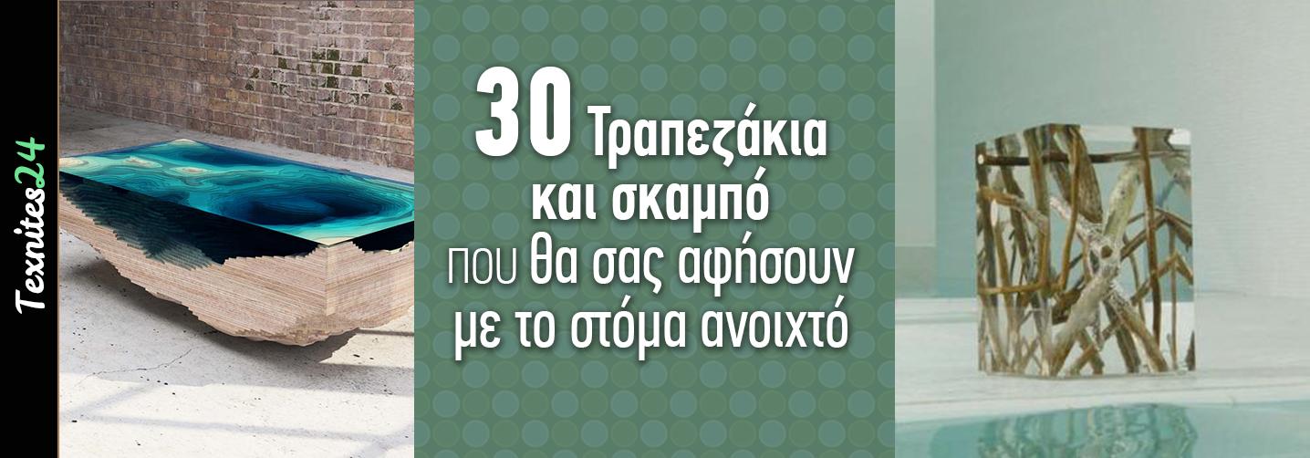 τραπεζακια-σκαμπο   - texnites 24 - τεχνίτες
