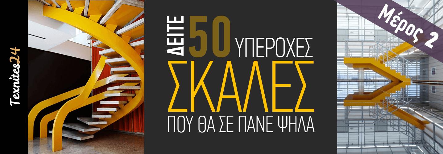 TEXNITES24 50 ΥΠΕΡΟΧΕΣ ΣΚΑΛΕΣ  ΠΟΥ ΘΑ ΣΕ ΠΑΝΕ ΨΗΛΑ