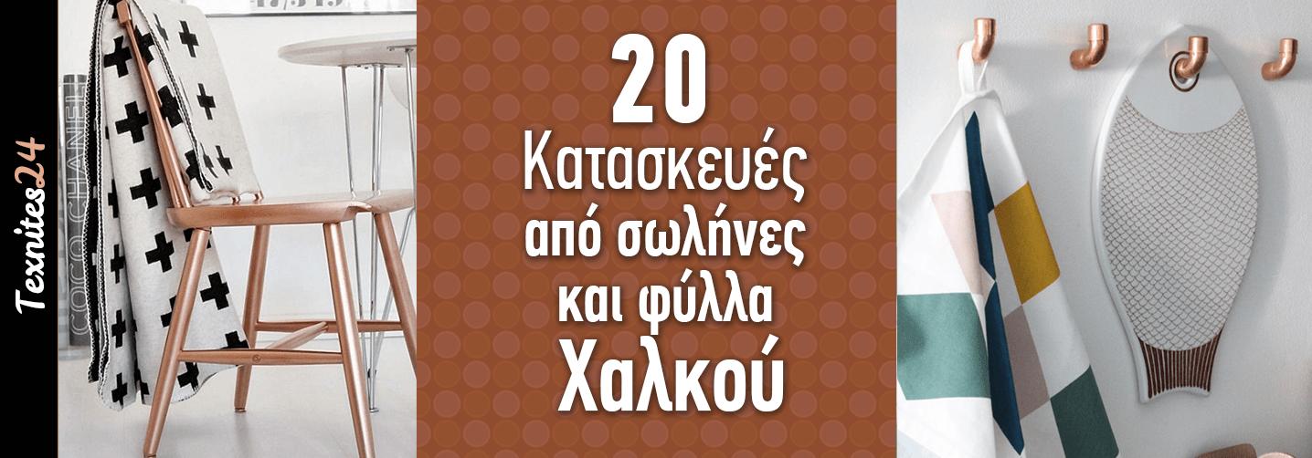 ΧΑΛΚΟΣ   - texnites 24 - τεχνίτες