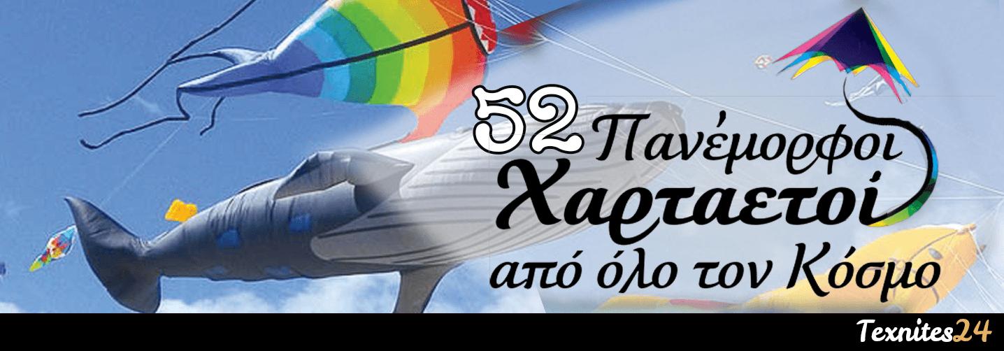 50+ χαρταετοί texnites24.gr
