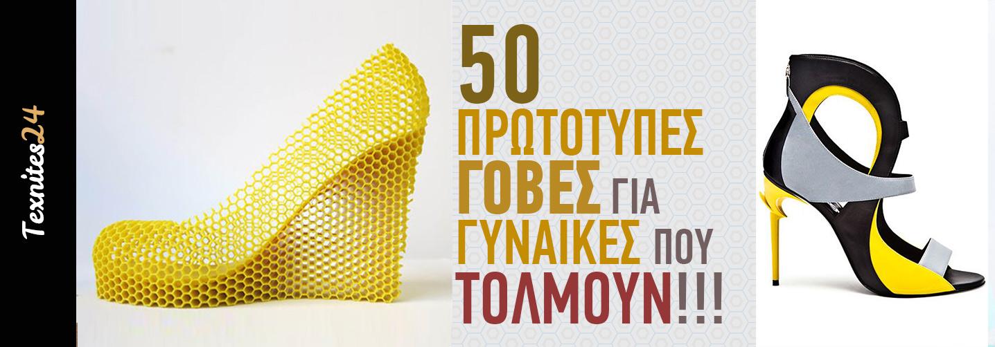 50 πρωτότυπες γόβες για γυναικες που τολμούν!!!