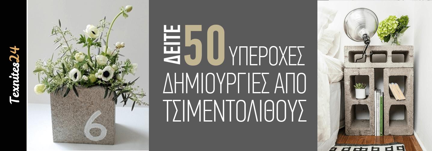 50-ΥΠΕΡΟΧΕΣ-τσιμετολιθους