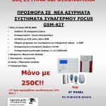 Ασύρματο Σύστημα Ασφαλείας Focus Gsm kit
