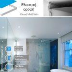 Ελαστική οροφή _ PVC μεμβράνη | Elastic ceiling
