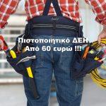 ΗΛΕΚΤΡΟΛΟΓΟΣ ΠΑΤΡΑ