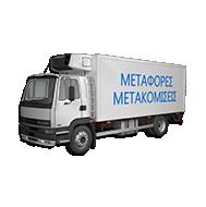 Μετακομίσεις - Μεταφορές